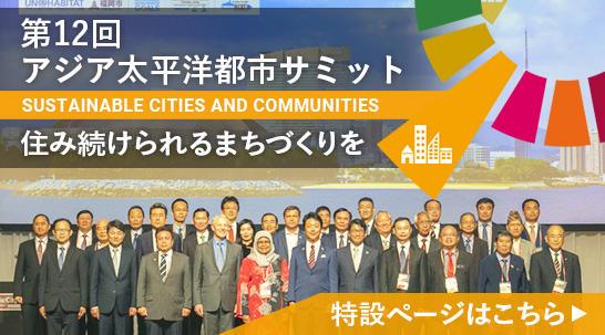 第12回アジア太平洋都市サミット